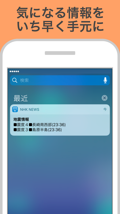 NHK ニュース・防災 ScreenShot4