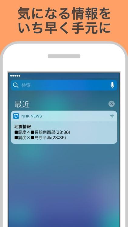 NHK ニュース・防災 screenshot-4