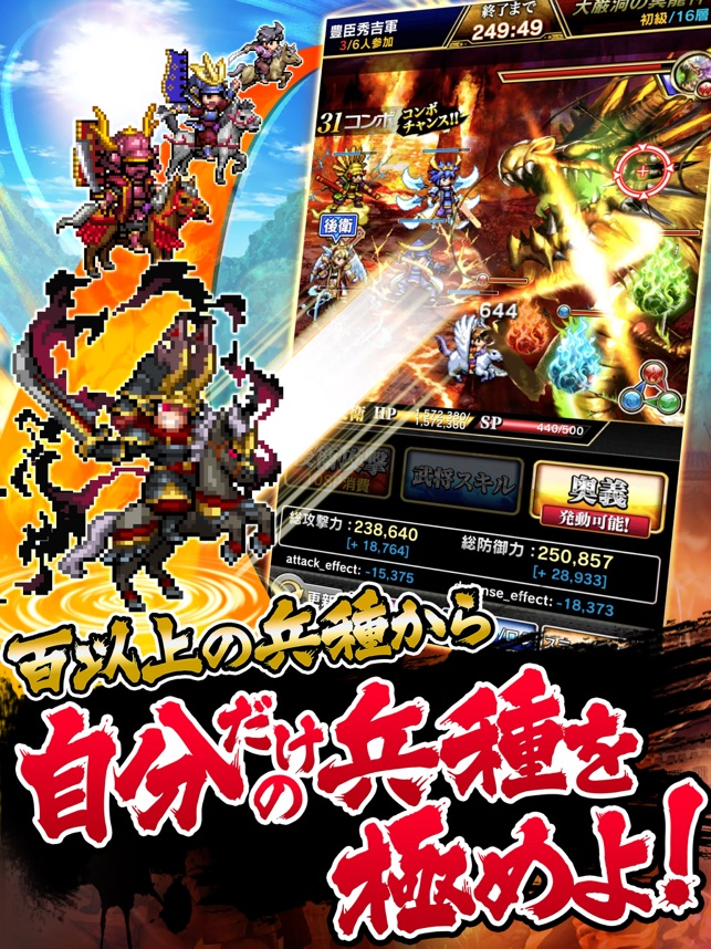 【サムキン】戦乱のサムライキングダム【戦国ゲーム】 Screenshot