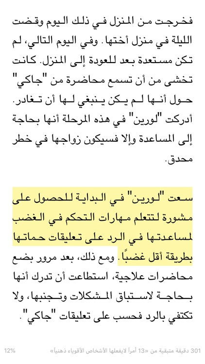 Jarir Reader قارئ جرير screenshot-3