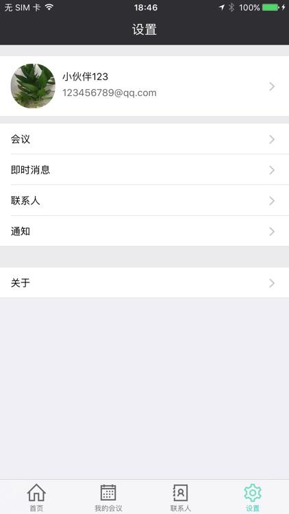 小强在线 screenshot-3