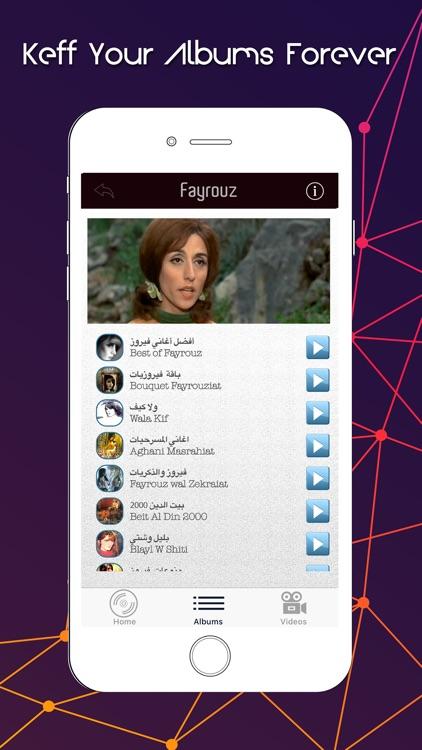فيروز screenshot-4