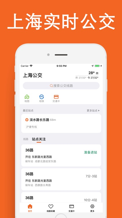 上海公交-实时精准 screenshot-0