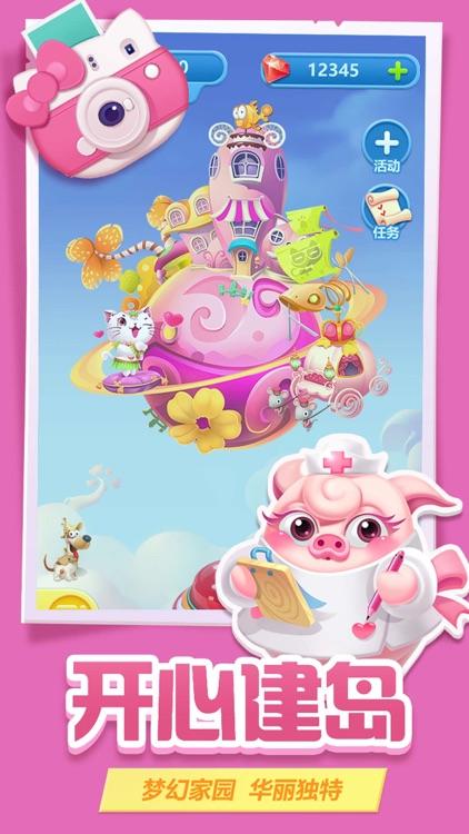 猪来了-社交游戏 screenshot-3