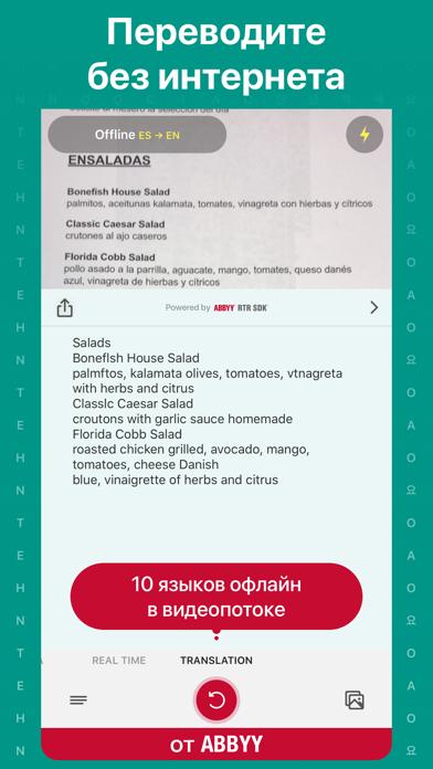 Скриншот №1 к TextGrabber переводчик по фото