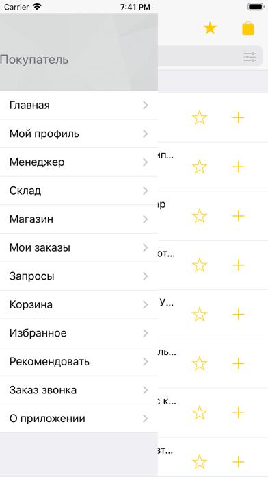 Bazza.kz screenshot 1