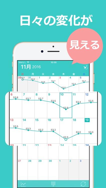 カレンダーで体重管理と食事記録  ハミング screenshot-5