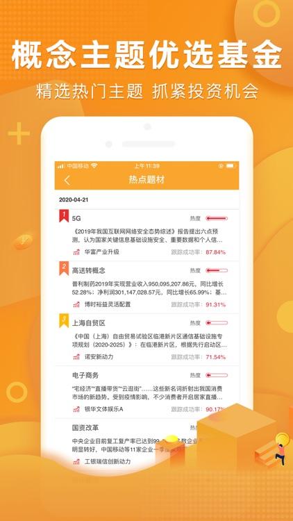 万得基金PRO(Wind资讯旗下基金理财交易平台) screenshot-4