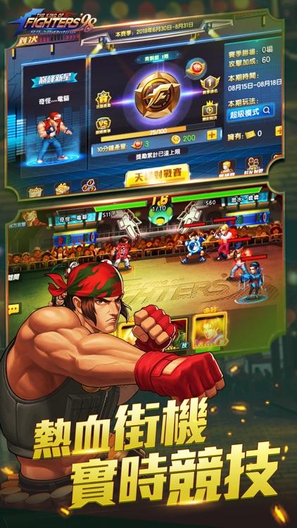 拳皇98 終極之戰OL screenshot-3
