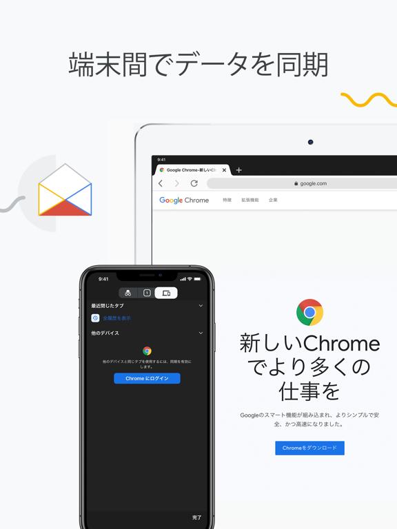 Google Chrome - ウェブブラウザのおすすめ画像5