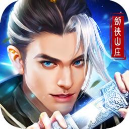 剑侠山庄-热血武侠,重聚江湖
