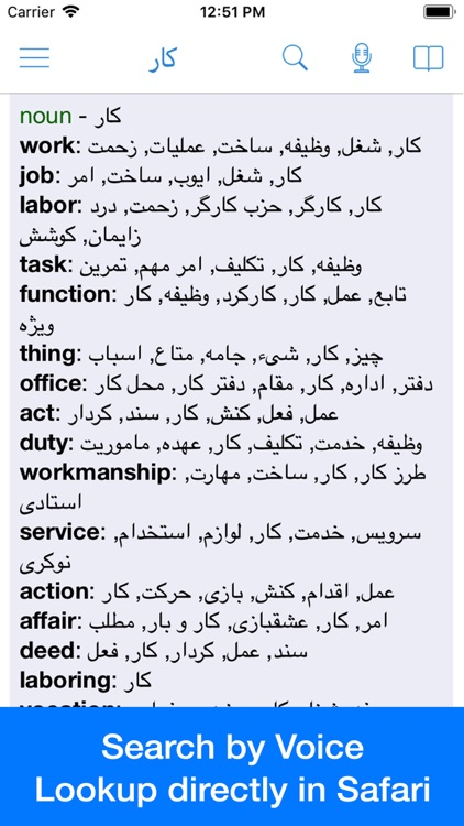Persian Dictionary - Dict Box screenshot-2