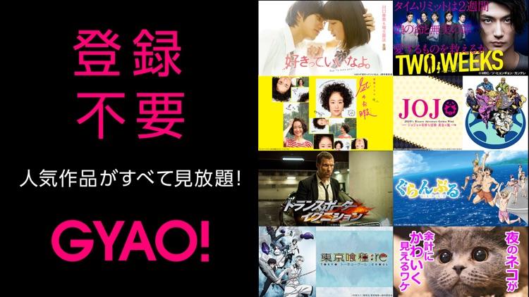 GYAO! / ギャオ screenshot-0