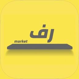 رف ماركت | Raf Market