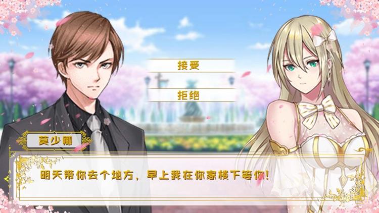 宫廷心计 - 后宫养成游戏 screenshot-3