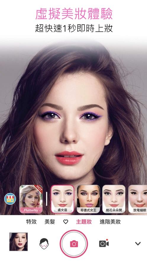 玩美彩妆-AR美妆自拍魔镜-5