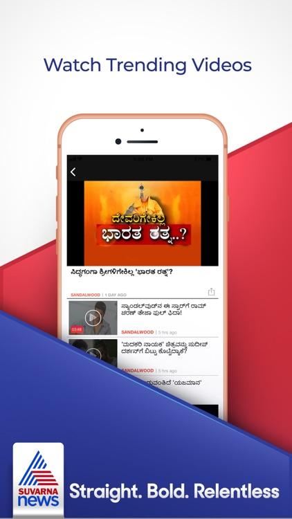 Suvarna News screenshot-9
