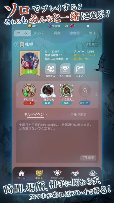 人狼はウソ月 screenshot1