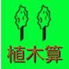 Takaaki Sasaki - 植木算アプリ - DIY向けアプリ - アートワーク