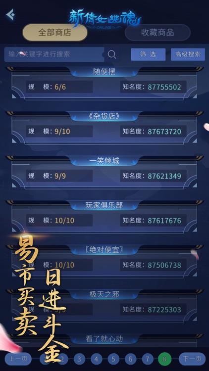 《新倩女幽魂》口袋版 screenshot-4