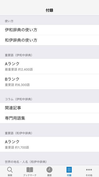 伊和・和伊中辞典 ScreenShot4