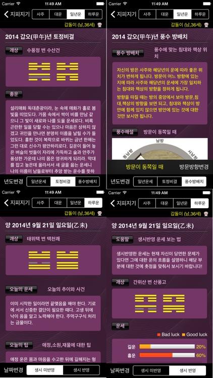지피지기-사주운세궁합 screenshot-4