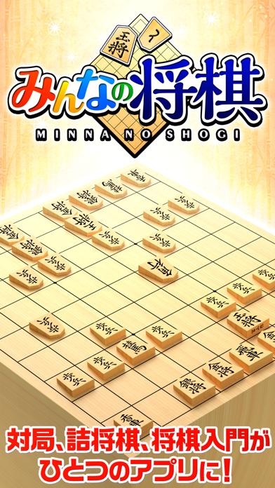 みんなの将棋 ~オフライン将棋ゲームと日替... screenshot1