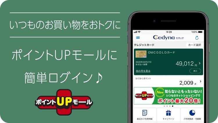 セディナアプリ screenshot-4
