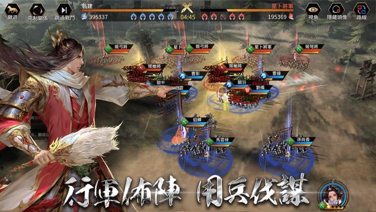 三國:Revolution screenshot-3