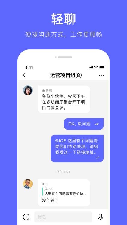 信信轻聊 screenshot-0