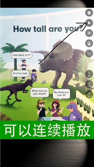 六年级下册英语PEP小学人教版同步教材点读机 screenshot 5