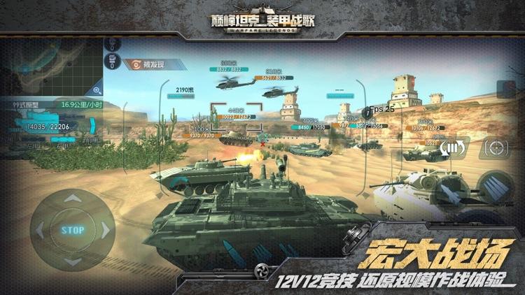 巅峰坦克:装甲战歌 screenshot-4