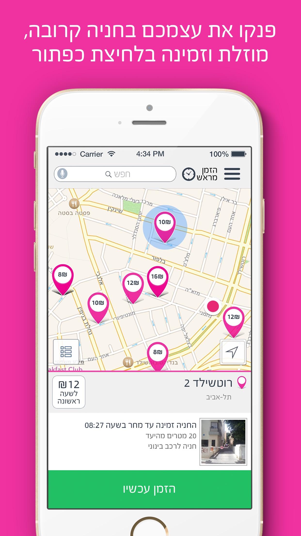 Pink Park - למצוא חניה בקלות Screenshot
