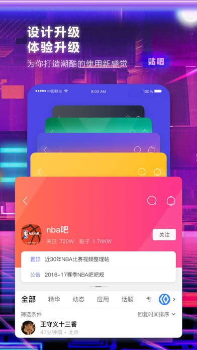 Screenshot for 百度贴吧-全球最大中文兴趣社区 in Singapore App Store