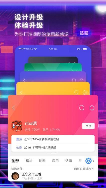 百度贴吧-全球最大中文兴趣社区 screenshot-3