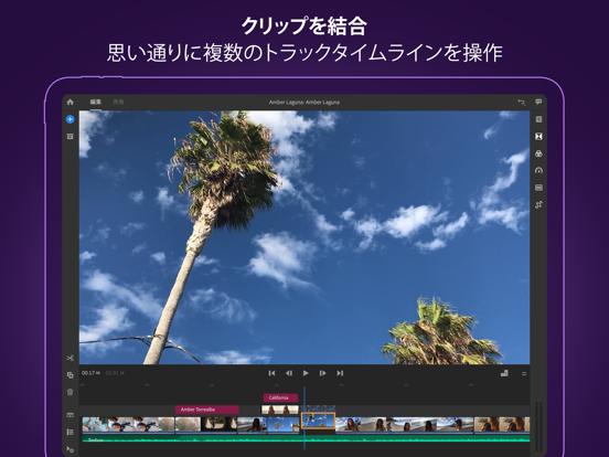 Adobe Premiere Rush: 動画作成 & 編集のおすすめ画像6