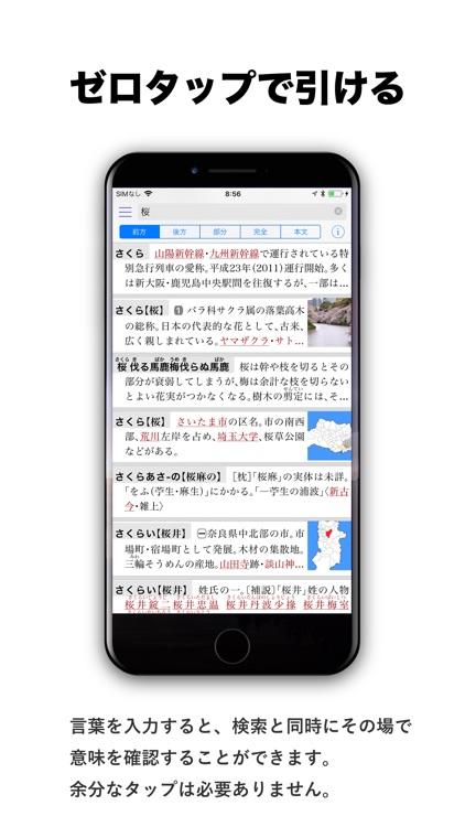 大辞泉 screenshot-0