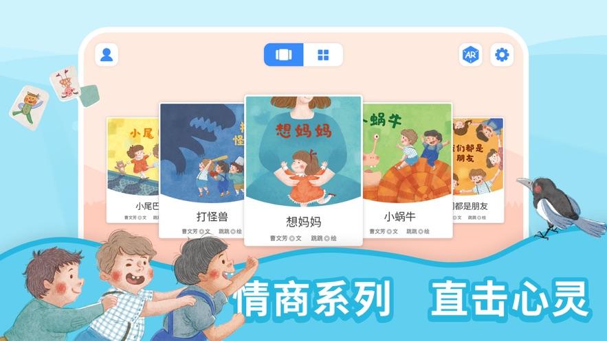 趣读绘本- AR互动儿童绘本(图1)
