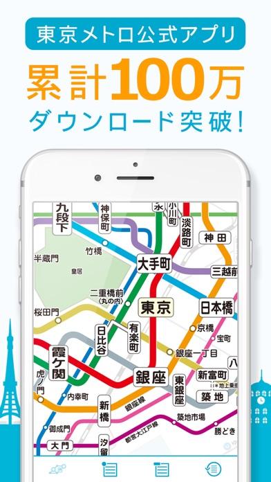 東京メトロアプリ【公式】電車運行情報や乗換案内・遅延情報のおすすめ画像1