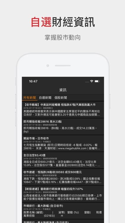 立橋銀證通(天匯財經版) screenshot-3