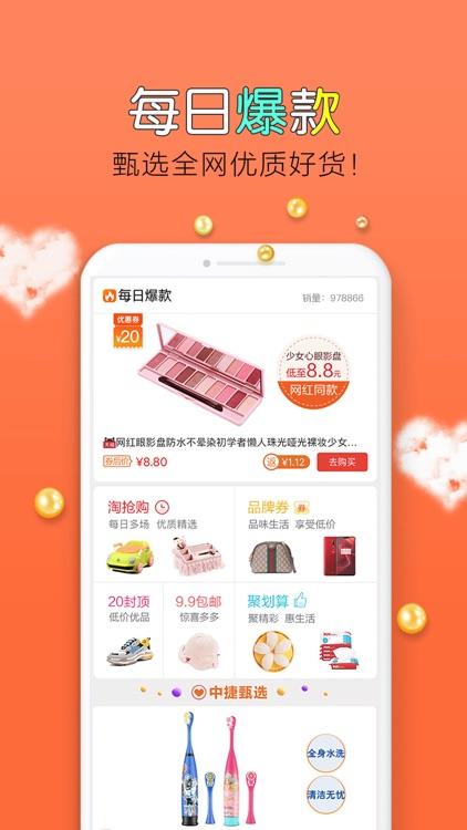 中捷乐淘-全网生活一站通