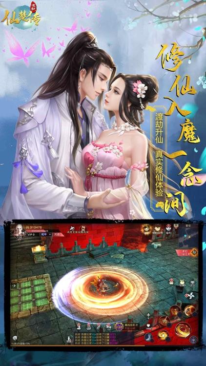 仙楚传-国风修仙仙侠手游 screenshot-4