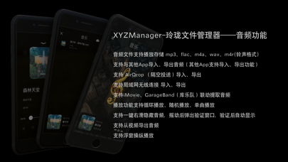 XYZManager-FileManager Screenshots