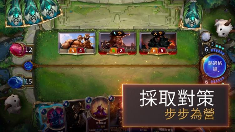 符文大地傳說 | Legends of Runeterra screenshot-5