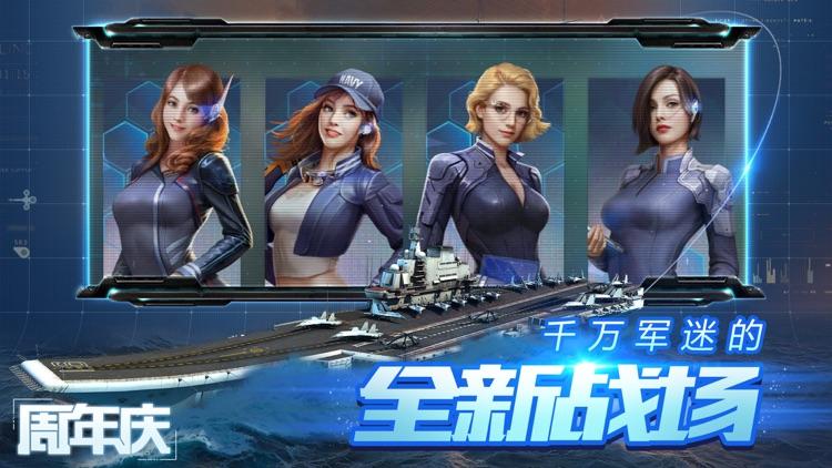 超级战舰-战舰题材战争策略手游 screenshot-4