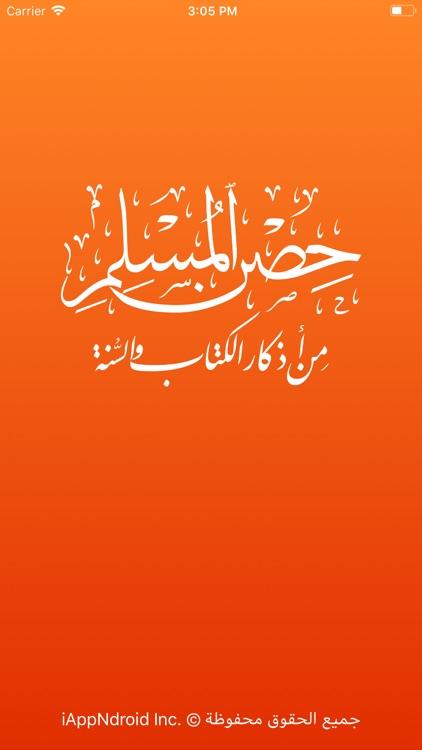 حصن المسلم - كتيب الأذكار