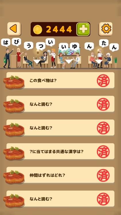 絶品!謎解きレストラン screenshot-4