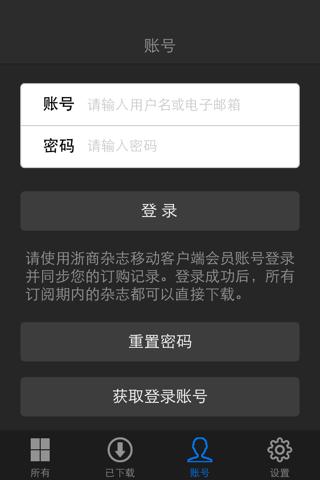 浙商杂志 - náhled