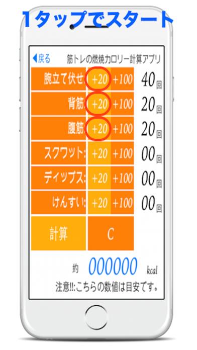 筋トレ回数燃焼 カロリー計算アプリ  きんとれアプリのおすすめ画像3