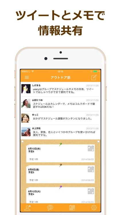urecy スケジュールとメモの共有アプリ screenshot-3